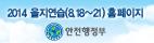 2014 ��������(8.18~21) : ��������� ���� ��ȭ �� �����ѷ��� ������ ���� �Ϻ��� ��õ����
