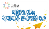 만화로 보는 국민행복 교육정부 3.0 교육부