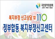 복지정부 신고상담 110 정부 합동 복지부정신고센터